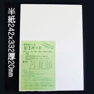 彩玉ボード 半紙判 厚さ20mm|bunrindo-1