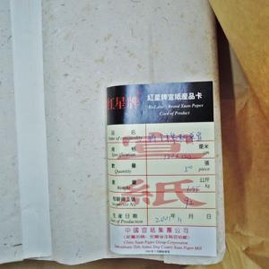 書道 紙 紅星牌 棉料単宣 2001年11月製 4x4尺(119x119cm)1反50枚|bunrindo-1