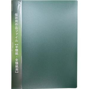 書道 作品ファイル(半懐紙・全懐紙共用)|bunrindo-1