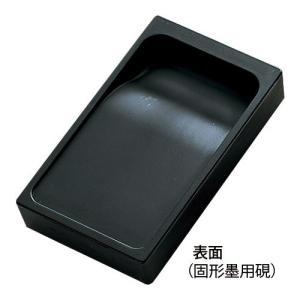 書道 硯 セラミック両面硯 四五平 74x136mm 高さ21mm|bunrindo-1