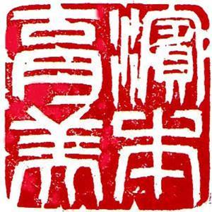 書道 雅印(落款印)製作 雅印 白文 1.5cm〜2.1cm|bunrindo-1