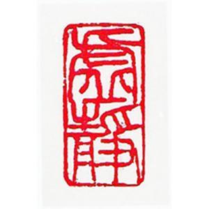 書道 雅印(落款印)製作 引首印・落款印 縦長 縦12〜21mm×横6〜10mm|bunrindo-1
