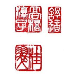 書道 雅印(落款印)製作 雅印 三顆組 1.5cm〜2.0cm|bunrindo-1