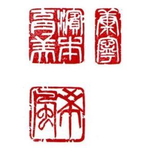 書道 雅印(落款印)製作 雅印 三顆組 2.3cm〜2.5cm|bunrindo-1