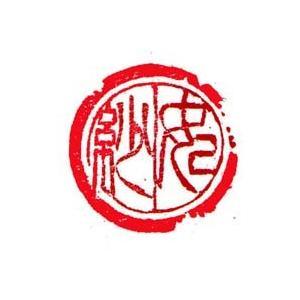 書道 雅印(落款印)製作 瓦当印・円形印・変形印 2.0cm〜2.3cm|bunrindo-1