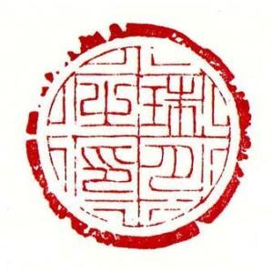 書道 雅印(落款印)製作 瓦当印・円形印・変形印 2.8cm〜3.0cm|bunrindo-1