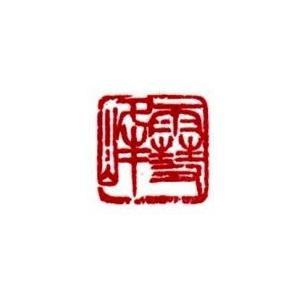 書道 雅印(落款印)製作 雅印 朱文 白文1.0〜1.4cm角|bunrindo-1