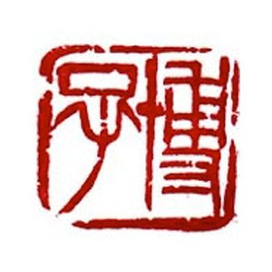 書道 雅印(落款印)製作 雅印 朱文、白文 1.5〜2.1cm角|bunrindo-1