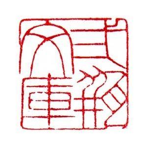 書道 雅印(落款印)製作 蔵書印(収蔵印)  朱文、 2.1〜2.5cm角 4字まで|bunrindo-1