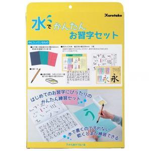 書道用具 水書き板 水でお習字・セット|bunrindo-1