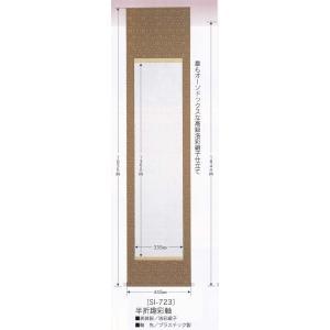 書道 掛軸 白抜き掛軸 半切サイズ 丸表装|bunrindo-1