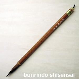 書道 筆 いたち毛太筆 九成宮用筆|bunrindo-1