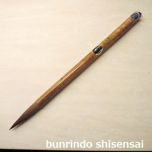 書道 筆 いたち毛太筆 鼬毛至宝 萬寿 並軸|bunrindo-1