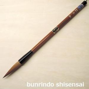 書道 筆 いたち毛太筆 鼬毛珍品 天翔|bunrindo-1