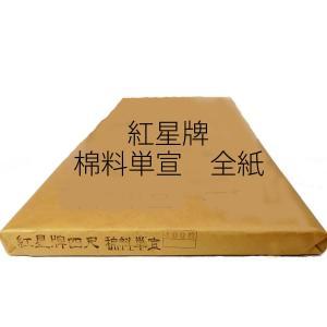 書道 紙 紅星牌 四尺棉料単宣 全紙(70×138cm)100枚|bunrindo-1
