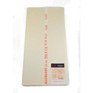 書道 紙 紅星牌 棉料単宣 2×6尺(60×180cm)50枚|bunrindo-1