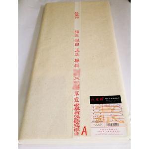 書道 紙 紅星牌 棉料単宣 2.4×5尺(69×148cm)50枚|bunrindo-1