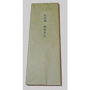 書道 紙 紅星牌 棉料単宣 3×4尺(90×120cm)50枚 bunrindo-1