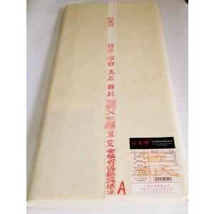 書道 紙 紅星牌 棉料綿連 尺八屏(53×234cm)50枚|bunrindo-1