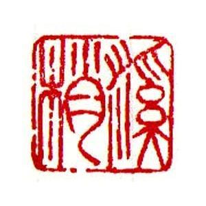 書道 雅印(落款印)製作 雅印 朱文 白文0.8〜0.9cm角|bunrindo-1