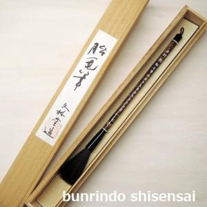 書道 筆 赤ちゃん筆(誕生筆・胎毛筆)|bunrindo-1