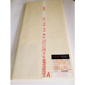 書道 紙 紅星牌 棉料単宣 2×8尺(57×234cm)50枚 bunrindo-1