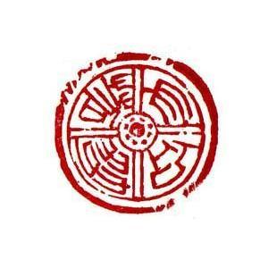 書道 雅印(落款印)製作 瓦当印・円形印・変形印 2.4〜2.5cm|bunrindo-1