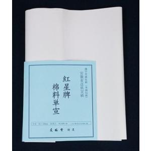 書道 紙 紅星牌 四尺棉料単宣 半切(35×138cm)10枚 袋入り|bunrindo-1
