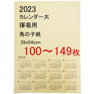 書道 カレンダー 2018年 揮毫用カレンダー(大) 390×540mm|bunrindo-1