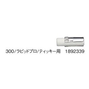 ロットリング 1892339 メカニカルペンシル用替消ゴム 300/ラピッドプロ/ティッキー用|bunsute