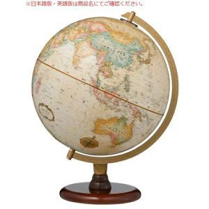 リプルーグル 31536 地球儀 リノックス型<The Lenox> 球径30cm 英語版 12''WORLD CLASSIC SERIES|bunsute