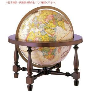 リプルーグル 31700 地球儀 コロニアル型<The Colonial> 球径30cm 英語版 12''WORLD CLASSIC SERIES|bunsute