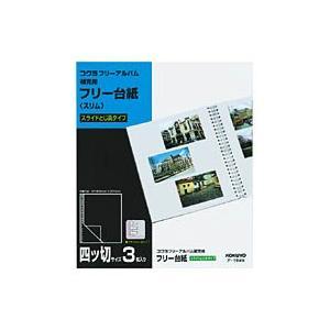 コクヨ ア-194N フリ-アルバム ア-124用替台紙 3枚入|bunsute