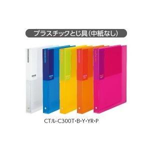 コクヨ CTル-C300 バインダ-ノ-ト B5 <カラ-タグ>(アダプト・ミドル) Bi-COLOR bunsute