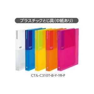 コクヨ CTル-C310 バインダ-ノ-ト B5 <カラ-タグ>(ミドル) Bi-COLOR bunsute