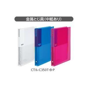 コクヨ CTル-C350 バインダ-ノ-ト B5 <カラ-タグ>(金属・ミドル)Bi-COLOR bunsute