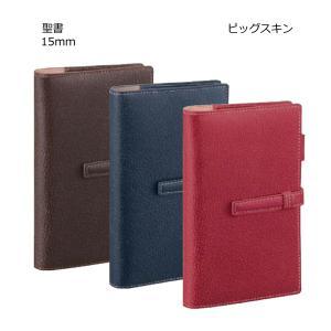 レイメイ藤井 DB1050 ダ・ヴィンチグランデ ピッグスキン 聖書サイズ システム手帳|bunsute