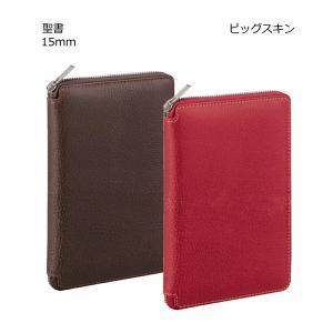 レイメイ藤井 DB1402 ダ・ヴィンチグランデ ピッグスキン 聖書サイズ システム手帳 ラウンドファスナータイプ|bunsute