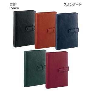 レイメイ藤井 DB3006 ダ・ヴィンチ スーパーロイスレザー 聖書サイズ システム手帳 リング15mm|bunsute