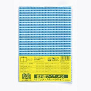 クツワ DH008 クリアーカバー 非転写タイプ 教科書A5サイズ|bunsute