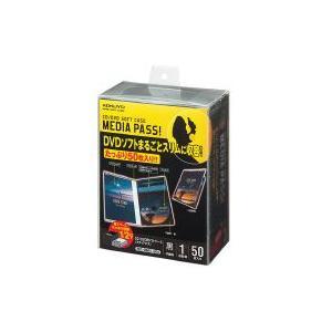 コクヨ EDC-DME1-50D CD/DVD用ソフトケース MEDIA PASS トールサイズ 1枚収容 50枚 黒|bunsute