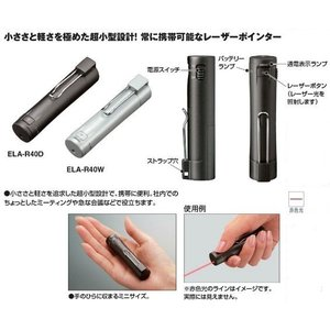 コクヨ ELA-R40 レーザーポインター ミニタイプ 赤色光|bunsute