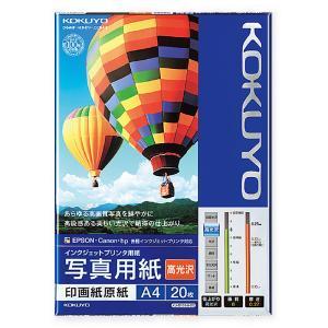コクヨ KJ-D12A4-20 IJP用写真用紙 印画紙原紙 高光沢 A4 20枚
