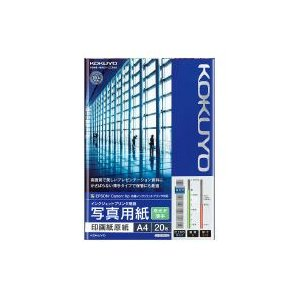 コクヨ KJ-D13A4-20 IJP用写真用紙 印画紙原紙 高光沢・薄手 A4 20枚