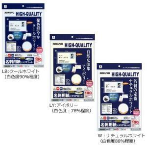 コクヨ KJ-VHA10 IJP用名刺用紙 クリアカット 両面マット紙 A4 厚口10面10枚|bunsute