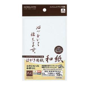 コクヨ KJ-W140 インクジェットプリンタ用はがき用紙 和紙 ハガキサイズ 15枚|bunsute