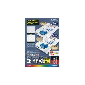 コクヨ KPC-CP10N カラーレーザー&インクジェット用紙(コピー予防用紙) A4 100枚|bunsute