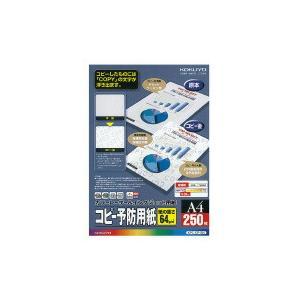 コクヨ KPC-CP15N カラーレーザー&インクジェット用紙(コピー予防用紙) A4 250枚|bunsute