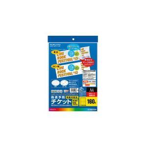 コクヨ KPC-T108-20 カラーレーザー&インクジェット用偽造予防チケット A4 8面20枚|bunsute