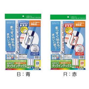 コクヨ KPC-T690 カラーLBP&IJP用インデックス(強粘着) A4 特大 28面 20枚|bunsute